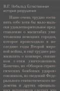 В. Г. Зебальд - Естественная история разрушения