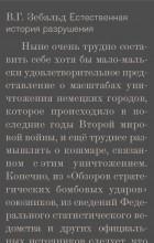 Винфрид Георг Максимилиан Зебальд - Естественная история разрушения