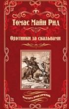 Томас Майн Рид - Охотники за скальпами