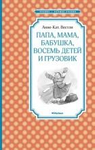 Анне-Катрине Вестли - Папа, мама, бабушка, восемь детей и грузовик