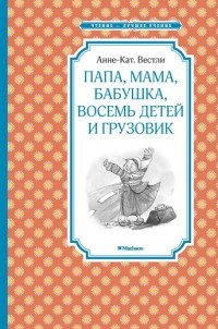 Картинки по запросу книга Папа, мама, бабушка, восемь детей и грузовик