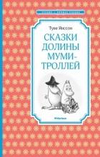 Туве Янссон - Сказки Долины муми-троллей