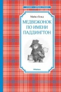 Майкл Бонд - Медвежонок по имени Паддингтон (сборник)