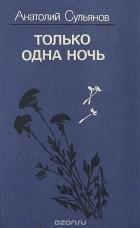 Картинки по запросу анатолий сульянов кнігі