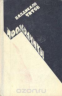 Проходчики бесплатно владимир титов скачать советский писатель