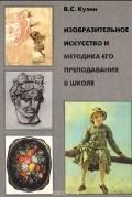 Владимир Кузин - Изобразительное искусство и методика его преподавания в школе