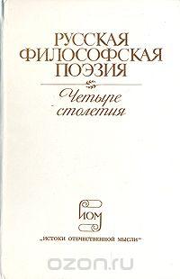 Антология - Русская философская поэзия. Четыре столетия