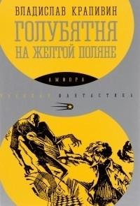 Владислав Крапивин — Голубятня на желтой поляне