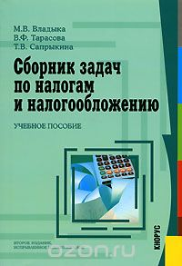 Сборник задач по налогам с решением владыка огэ решение задач 22