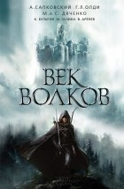 без автора - Век волков (сборник)