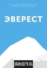 - Факты: Эверест