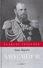 Анри Труайя - Александр III