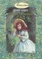 Фрэнсис Элиза Бёрнетт - Таинственный сад