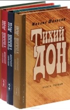 Михаил Шолохов - Тихий Дон в 4 книгах (комплект)