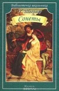 Уильям Шекспир - У. Шекспир. Сонеты