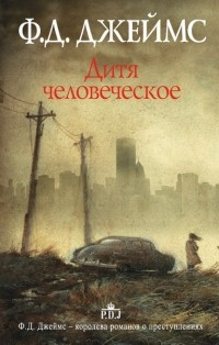 Филлис Дороти Джеймс - Дитя человеческое