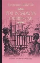 Валентин Пикуль - Три возраста Окини-сан