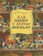 Николай Заболоцкий - Как мыши с котом воевали