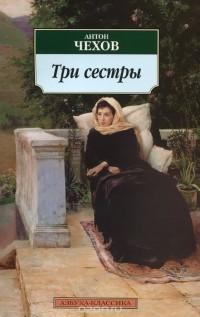 Антон Чехов - Чайка. Три сестры. Вишневый сад (сборник)