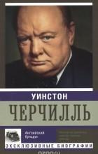 Мишаненкова Е.А. - Уинстон Черчилль. Английский бульдог
