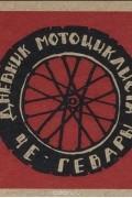 Эрнесто Че Гевара - Дневник мотоциклиста
