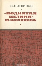 """Василий Литвинов - """"Поднятая целина"""" М. Шолохова"""