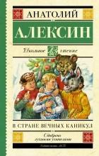 Анатолий Алексин - В стране вечных каникул (сборник)