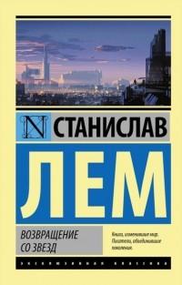 Станислав Лем - Возвращение со звезд