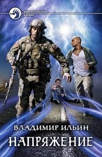 Владимиp Ильин - Напряжение