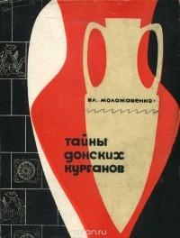 Владимир Моложавенко - Тайна донских курганов (сборник)