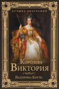Екатерина Коути - Королева Виктория
