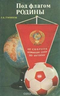 Леонид Горянов - Под флагом Родины