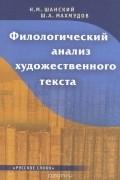 - Филологический анализ художественного текста