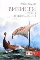 Режи Буайе - Викинги. История и цивилизация