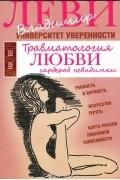 Владимир Леви - Травматология любви