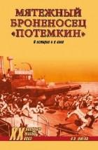 """Шигин В.В. - Мятежный броненосец """"Потемкин"""". В истории и в кино"""