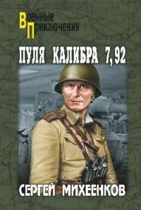 Михеенков С. Е. - Пуля калибра 7,92 (сборник)