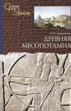 М. Дандамаева - Древняя Месопотамия