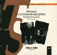 Михаил Салтыков-Щедрин — Господа Головлевы (аудиокнига MP3).