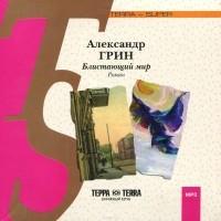 Александр Грин — Блистающий мир (аудиокнига MP3).
