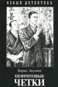 Борис Акунин - Нефритовые четки
