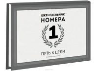 Игорь Манн - Еженедельник Номера 1. Путь к цели