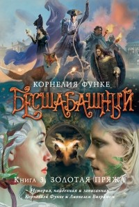 Корнелия Функе - Бесшабашный. Книга 3. Золотая пряжа