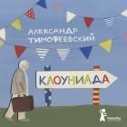 Александр Тимофеевский - Клоуниада
