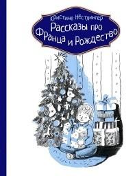 Нёстлингер Кристине - Рассказы про Франца и Рождество