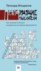 Леонард Млодинов - Прямоходящие мыслители.  Путь человека от обитания на деревьях до постижения мироустройства