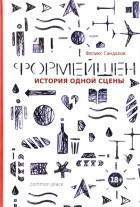 Феликс Сандалов - Формейшен. История одной сцены