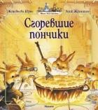 Женевьева Юрье - Сгоревшие пончики