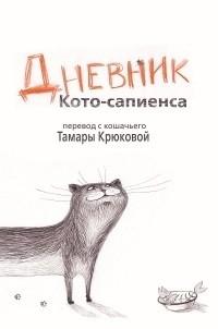 Тамара Крюкова - Дневник Кото-сапиенса