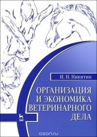 Иван Никитин - Организация и экономика ветеринарного дела. Учебник